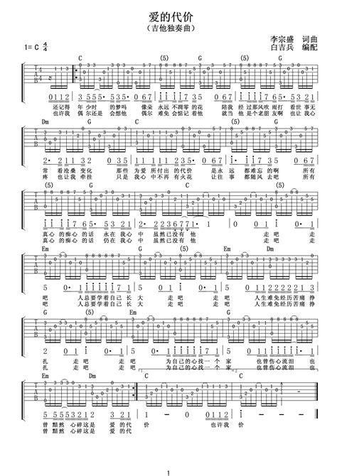 李宗盛爱的代价独奏吉他谱_图片谱-17吉他网