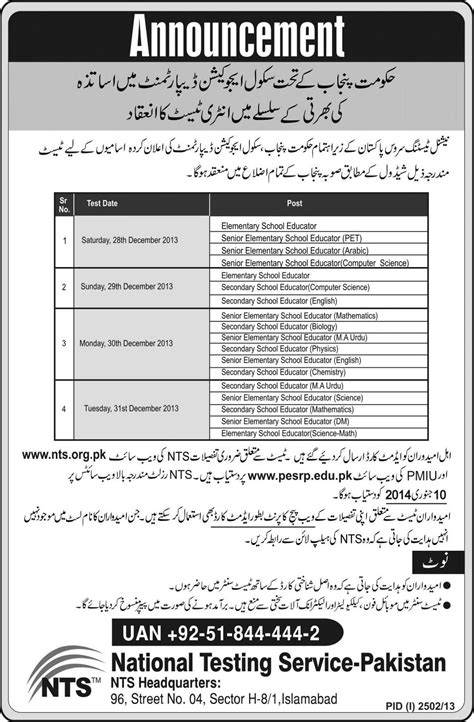 test pattern of nts for educators nts entry test for educators punjab school education