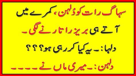 best urdu jokes top 8 urdu jokes 2017 by viral urdu top 8 jokes 2017