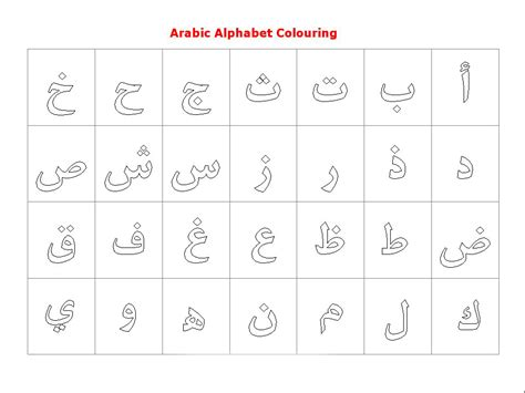 urdu alphabet coloring pages free coloring pages of urdu tracing