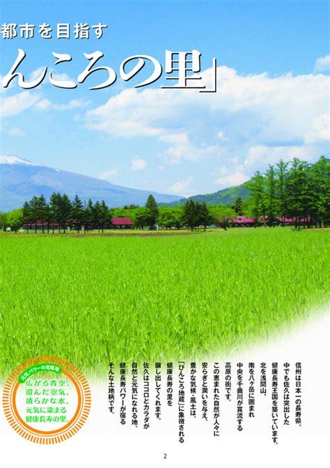 http www saku library books 0009 1 2014 vol 39 信州佐久