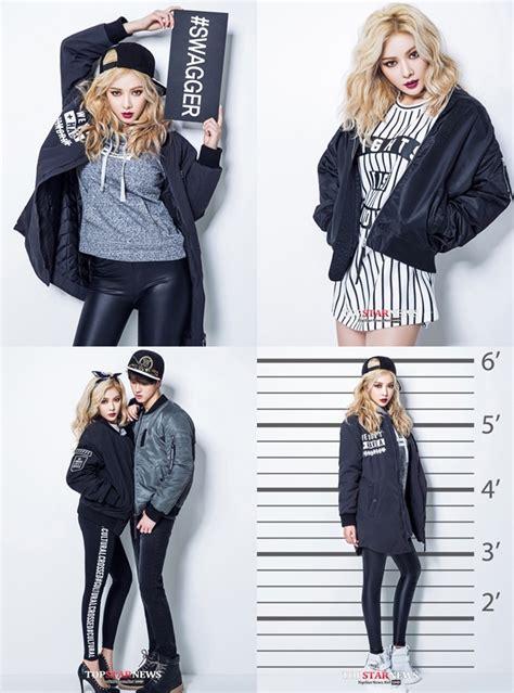 Model Rambut Hyuna 4minute by Hyuna 4minute Tetap Ala Hip Hop Bareng Cowok Keren