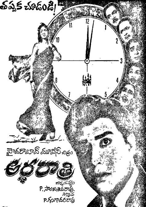 Ardha Rathri (1969)