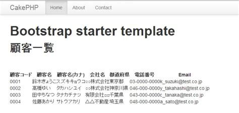 bootstrap layout for cakephp cakephpでtwitter bootstrapがはまった話 即戦力になるためのphpシステム開発の教科書p33