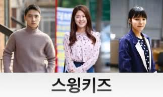 korean swing swing kids korean movie 2017 스윙키즈 hancinema the
