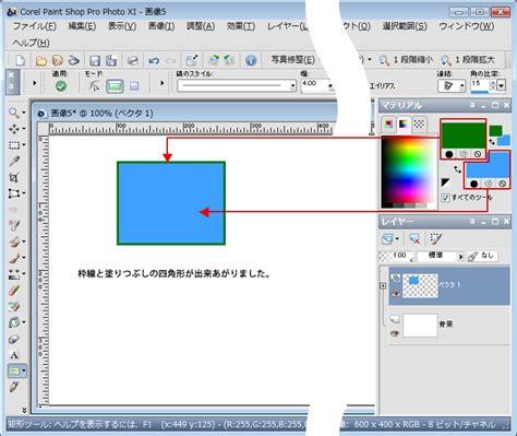 矩形 図形 楕円 対象図形ツール 初心者でもできる paint shop pro 操作マニュアル 使い方 sierrarei シエラレイ