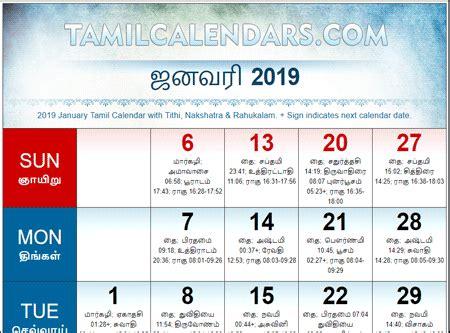 tamil calendars   tamil calendars