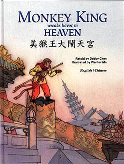 monkey heaven monkey king wreaks havoc in heaven chinese books story