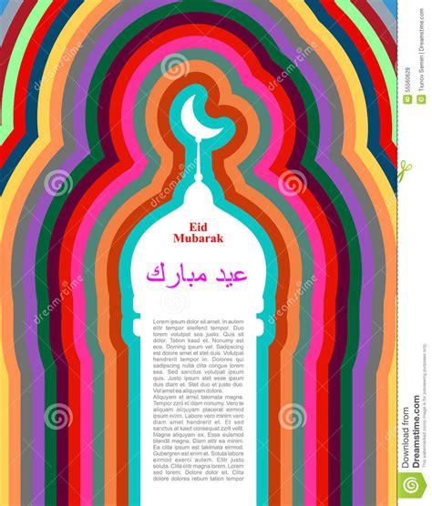 colored islamic calligraphy wallpaper subhan allah stock colored islamic calligraphy wallpaper subhan allah stock
