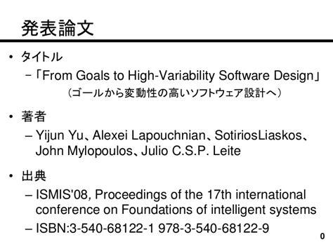 application design goals 2008 ismis from goals to high variability software design