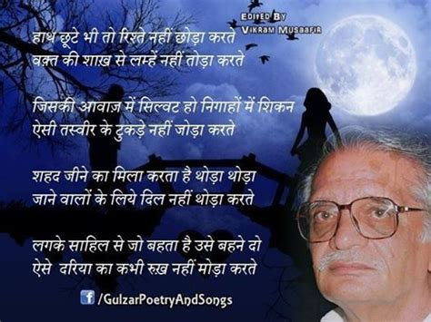 gulzar biography in hindi 112 best shair o shayri images on pinterest a quotes