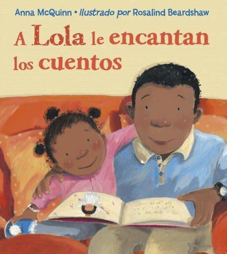 lola vendetta spanish edition a lola le encantan los cuentos spanish edition harvard book store
