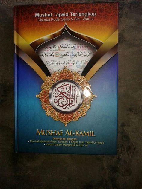 Mushaf Al Quran 2 Warna Besar Cover Al Aliim al quran mushaf al kamil tajwid kode garis dan blok warna