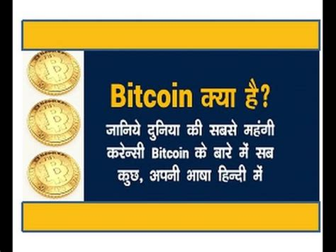 bitcoin queue what is bitcoin what is digital currency in hindi 2017