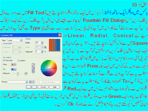 free software s download corel draw 11 graphics suite learn corel draw 11 in urdu lesson no 6 to 10 free