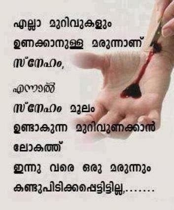 malayalam heart touching love quotes pics for gt heart touching love quotes for boyfriend in