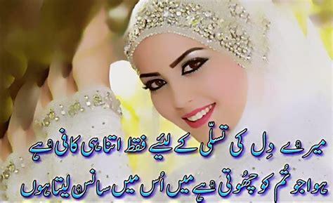 best shayari urdu shayari urdu images urdu shayari with picture urdu shayari