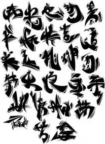 Spray Paint Can Tattoo Designs - chinese fonts style of black graffiti alphabet a z chinese black graffiti alphabet a z brushwork