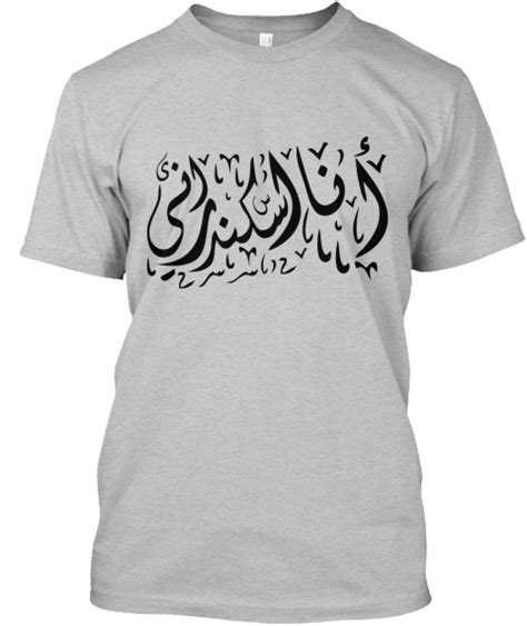 Unique T Shirt alexandria arabic unique design products from awesome t