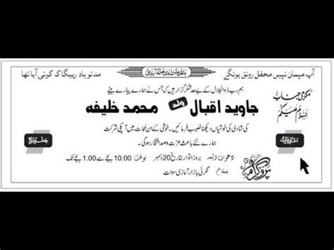 design wedding card  coreldraw urdu tutorials