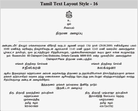 Tamil Wedding Invitation Templates Invitation Wordings In Tamil Inspirational Ebookzdb Com