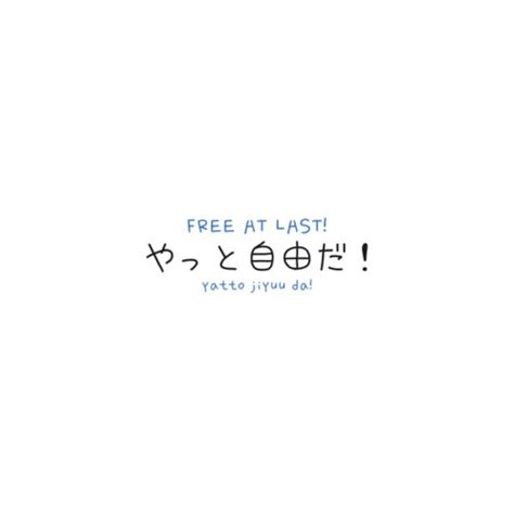 Wedding Quotes Japanese by Japanese Phrases Www Pixshark Images