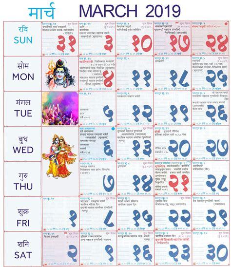 march  calendar marathi
