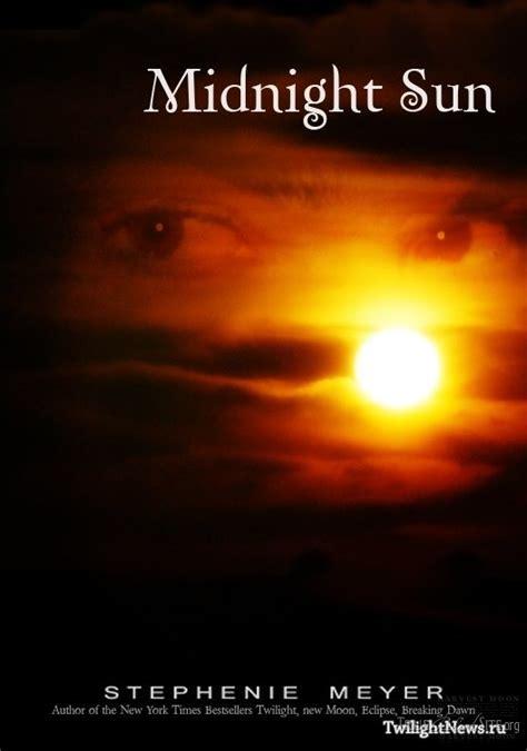 midnight sun blood on произведение солнце полуночи для любителей американской писательницы 6 февраля 2014 blog