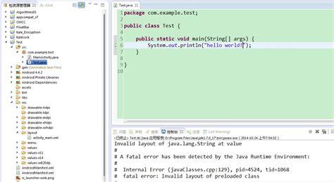 invalid layout of java lang string at value 完美解决invalid layout of java lang string at value问题的方法 csdn博客