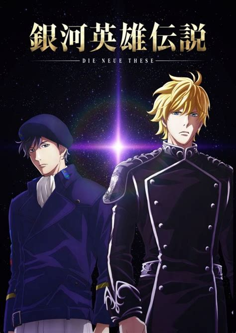 anime winter 2019 legend of the galactic heroes gets new anime series in