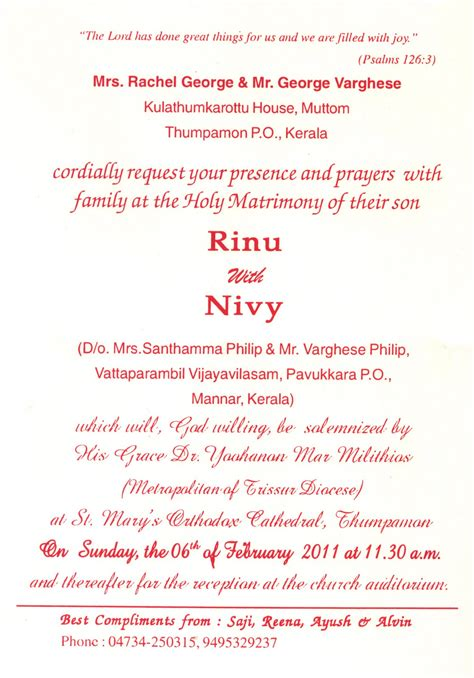 Wedding Invitation Wording Kerala   Invitation Ideas
