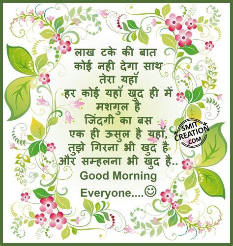 Perlak Goodmorning Warna shubh prabhat images with gujarati holidays oo