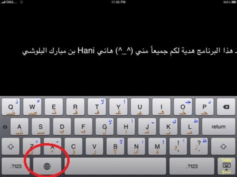 keyboard layout us password ios change to an different keyboard layout when entering