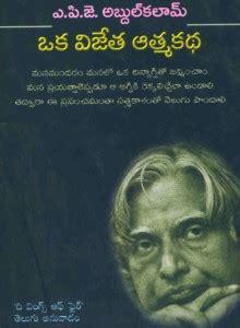 abdul kalam biography in hindi free download a p j abdul kalam oka vijetha athmakatha telugushortfilmz