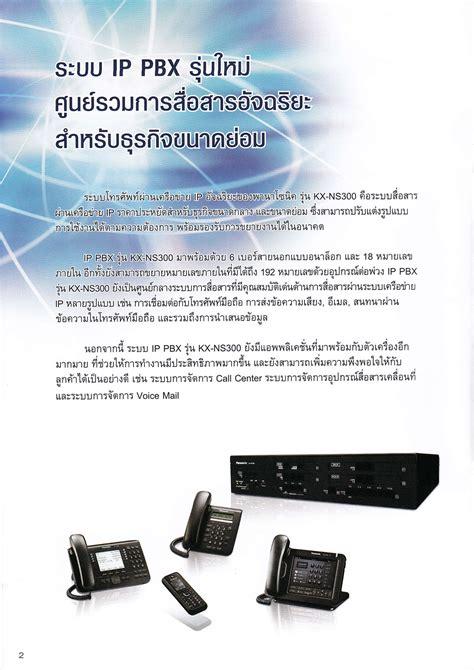 Panasonic Ip Pabx Kx Ns300 kx ns300 pbx panasonic