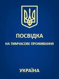 ucraina permesso di soggiorno permesso di soggiorno in ucraina ottenere un permesso di