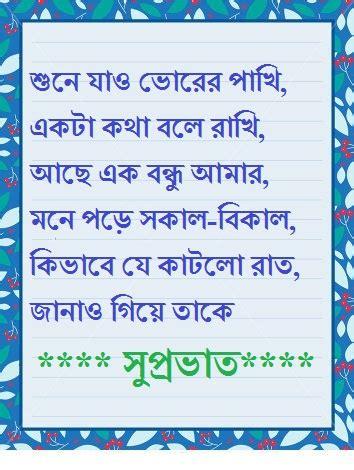 gud morning bangla sms bangla good morning sms শ ভ সক ল এসএমএস কব ত ছব