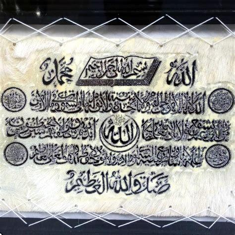 Kaligrafi Set Ayat Kursi Allah Muhammad jual kaligrafi ayat kursi allah muhammad 33x43 cm glitter hitam modemku mega sarana
