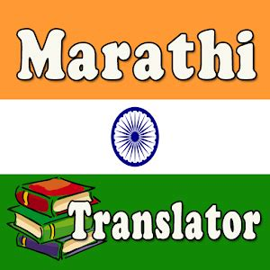 marathi to english dictionary free download full version download marathi english translator for pc
