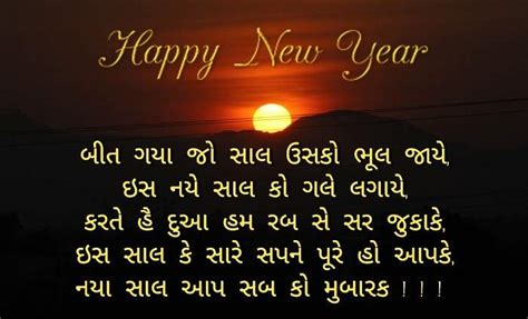 happy new year 2018 in gujarati wishes quotes messages