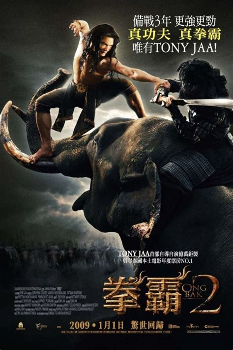 film ong bak 2 complet gratuit ong bak 2 la leyenda del rey elefante pelicula cineol