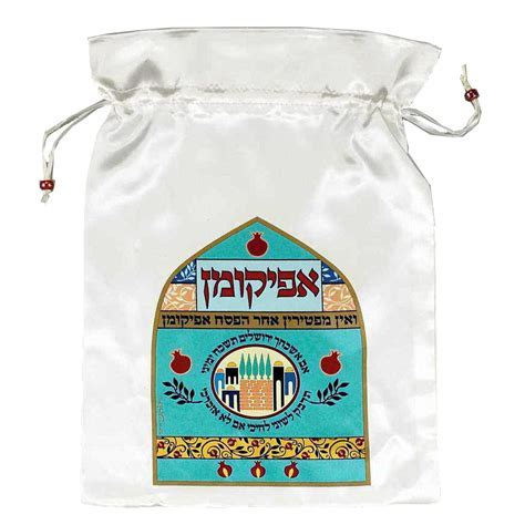 Passover Afikomen Bag From Israel