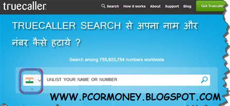 Truecaller Lookup Truecaller Search Se Apna Naam Or Number Kaise Hataye Ya Unlist Ya Remove Kare