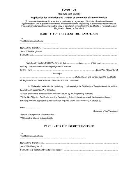 vehicle ownership transfer letter write vehicle