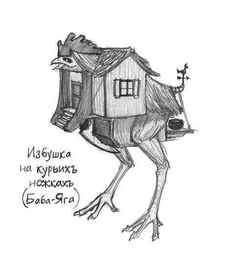 house leg the house on chicken legs by lunarsmith on deviantart