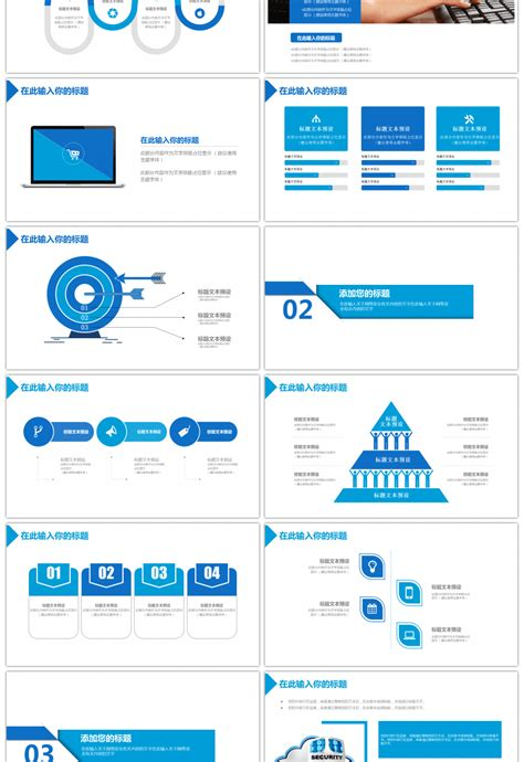Awesome Blue Network Technology Information Security Ppt Network Security Ppt Templates Free