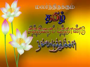 tamil new year pictures new calendar template site