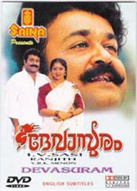 download mp3 from devadoothan movie mp3 free download devasuram malayalam movie mp3