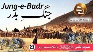 download film sejarah islam perang badar jangebadar video mp3 3gp mp4 hd download