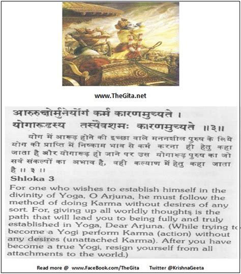jagjit singh yadaa yadaa hi dharmasyah thegita chapter 6 shloka 03 the gita shree krishna